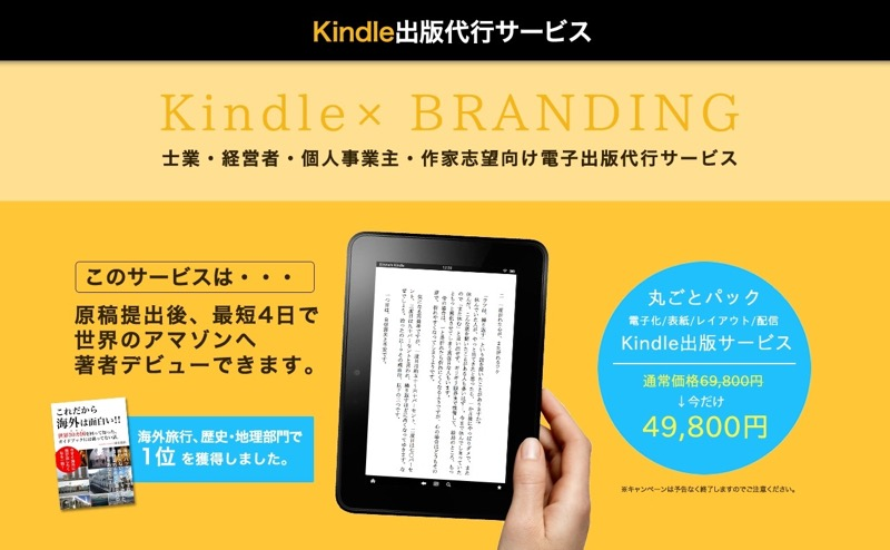 Kindle出版代行サービス_三星