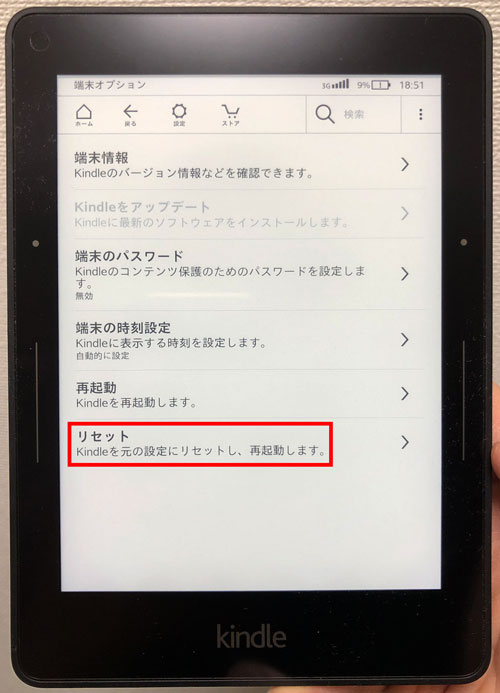 Kindleの初期化_03