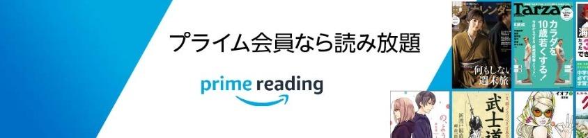 PrimeReadingで読める本の検索方法_top