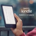 kindle(第10世代)_2019年発売_01_w500