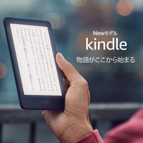 kindle(第10世代)_2019年発売_01_w500