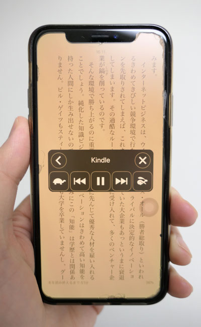 iphoneにKindle本を読み上げさせる方法_02