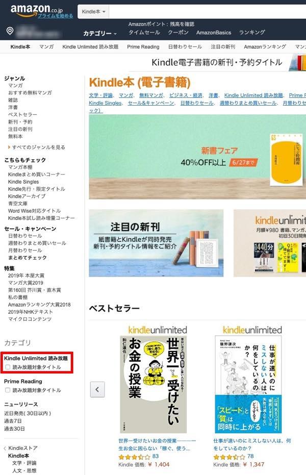 KindleUnlimited読み放題の本の選び方_01_w600