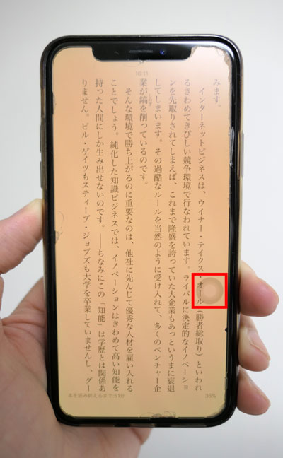 iphoneにKindle本を読み上げさせる方法_01