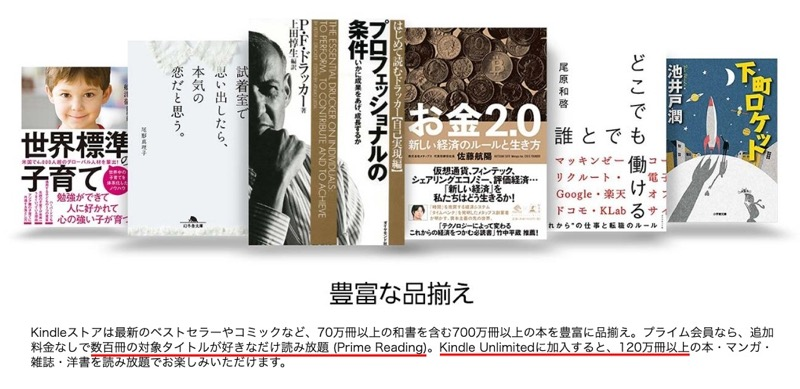 kindleUnlimitedとPrimereadingの本の数_w800