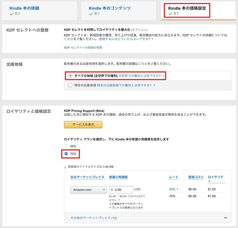 めし本_ロイヤリティー報酬70%の販売地域設定_01
