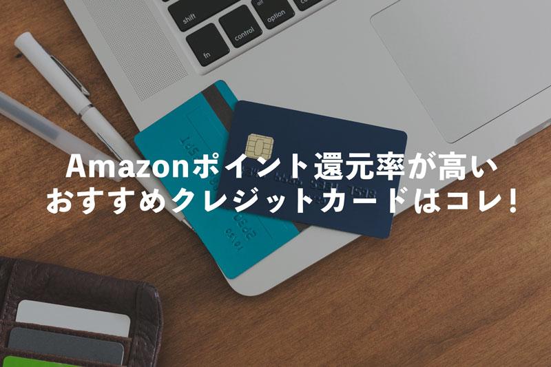 amazonポイント還元率が高いクレジットカード_アイキャッチ