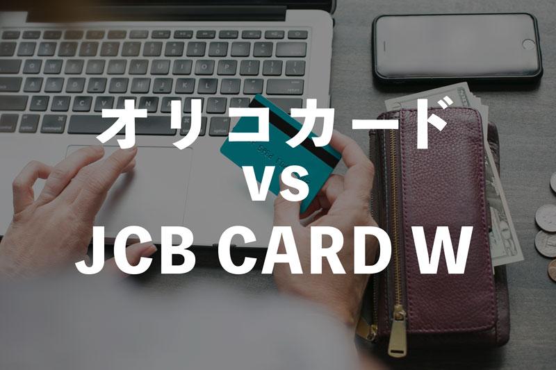 オリコカードとJCBカードWの比較