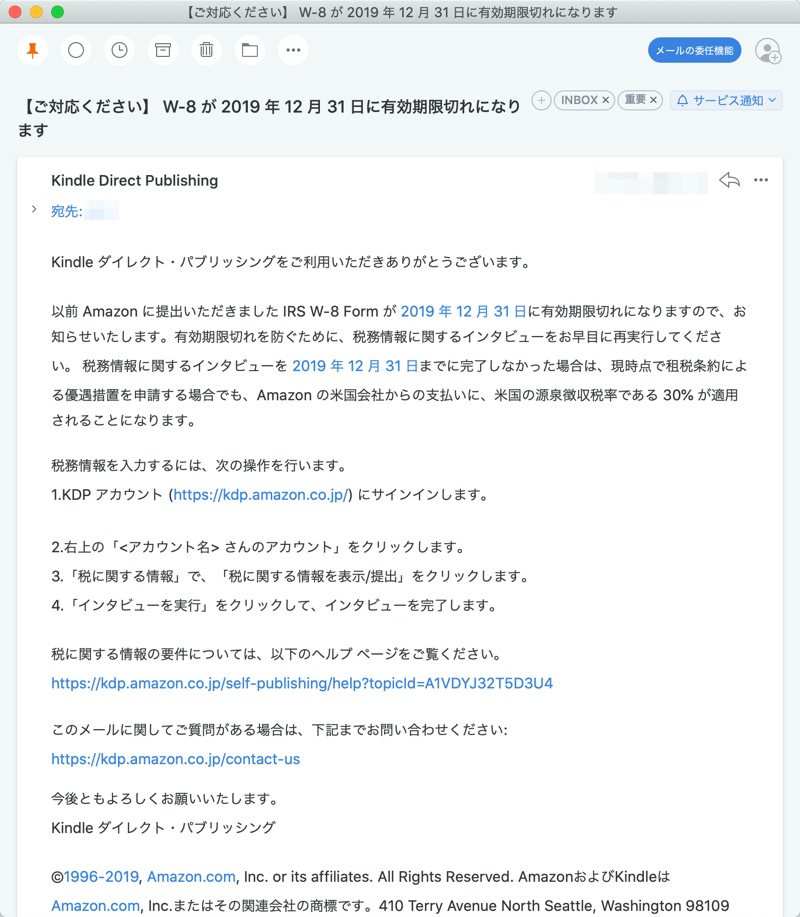 KDPのW8情報更新の催促メール