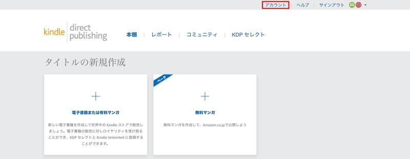 KDPのW8情報の更新方法_01