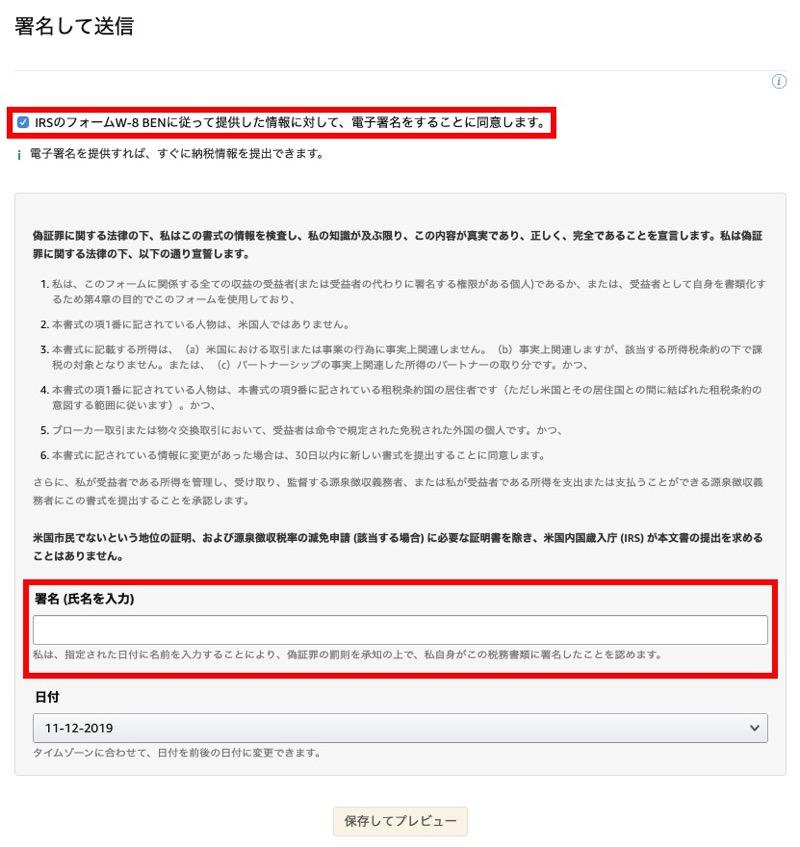 KDPのW8情報の更新方法_06