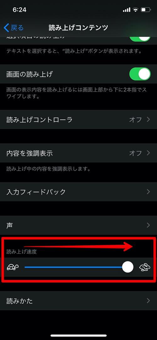 iPhoneの読み上げ速度変更方法_04