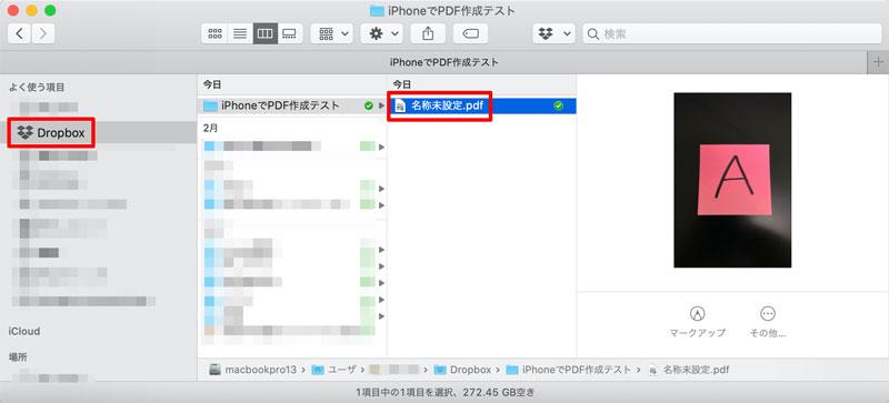 iphoneでPDFを作る方法_10