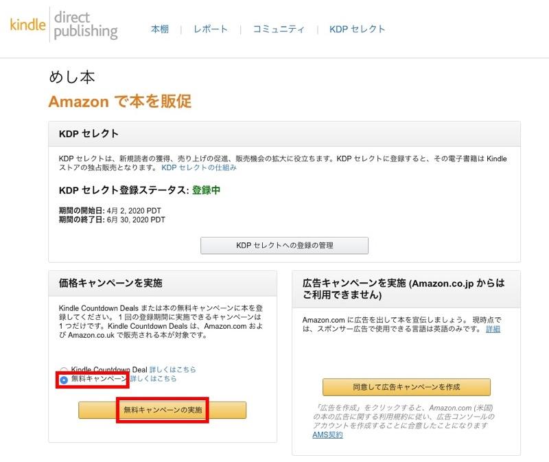 KDP無料販売_KDP無料キャンペーンの設定方法_02