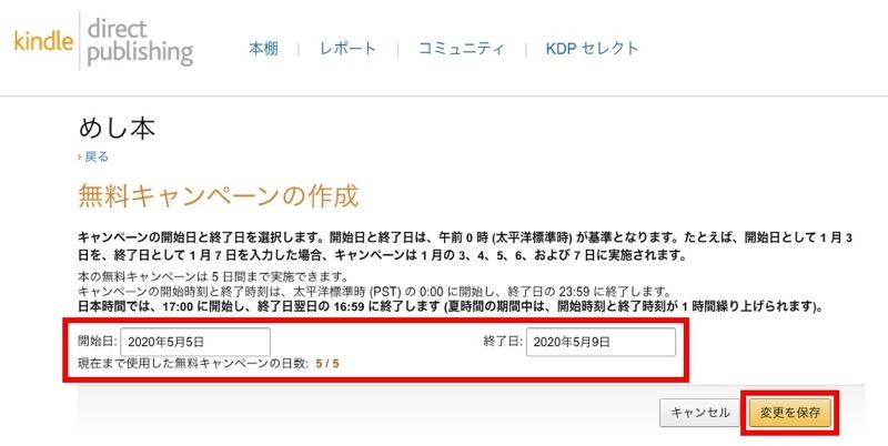 KDP無料販売_KDP無料キャンペーンの設定方法_03