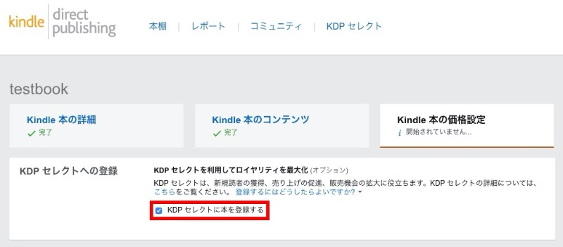 KDP無料販売_KDP無料キャンペーンの初期設定_02