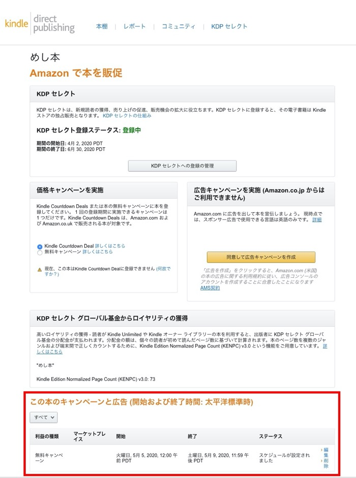 KDP無料販売_KDP無料キャンペーンの設定方法_04