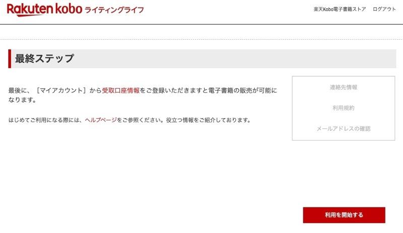 楽天koboライティングライフ登録方法_08