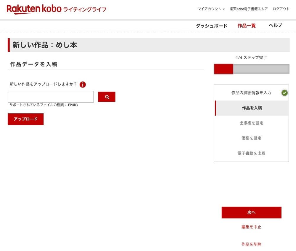 楽天kobo出版方法_07