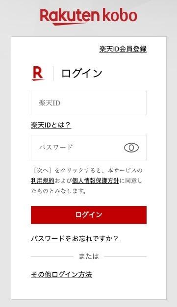 楽天kobo出版方法_04