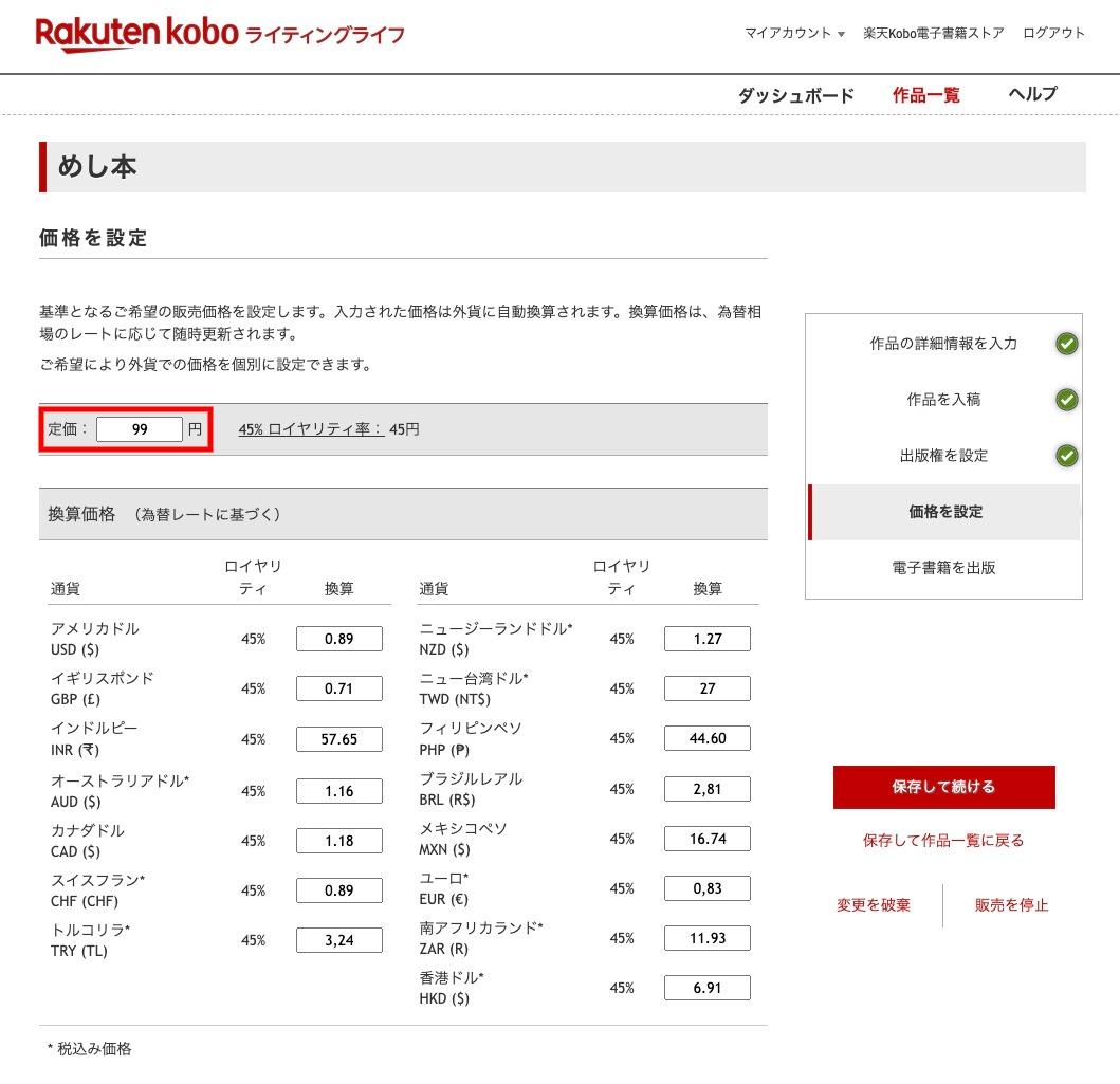 楽天kobo出版方法_11