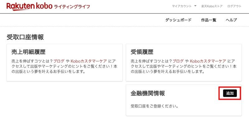 楽天kobo出版_銀行口座登録方法_02