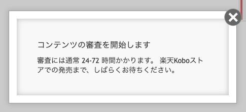 楽天kobo出版方法_13
