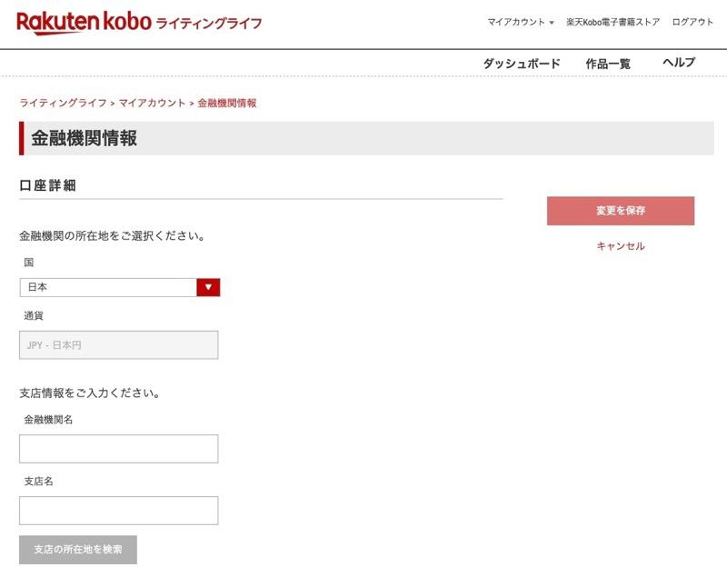 楽天kobo出版_銀行口座登録方法_03