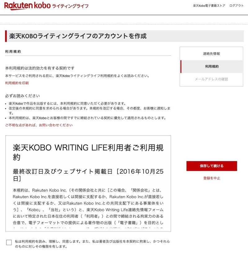 楽天koboライティングライフ登録方法_05
