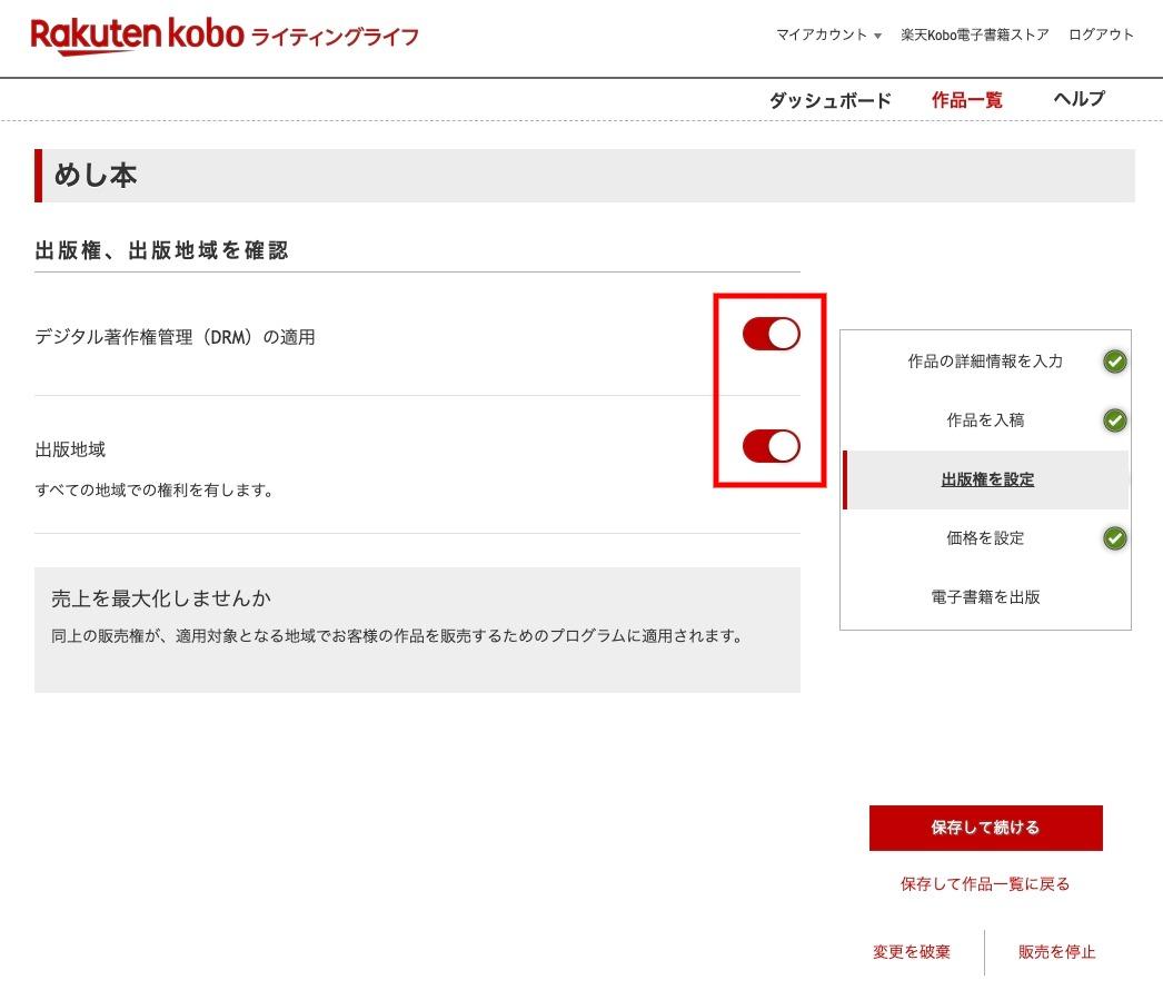 楽天kobo出版方法_09