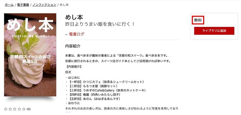 楽天kobo本の価格を0円にする_07