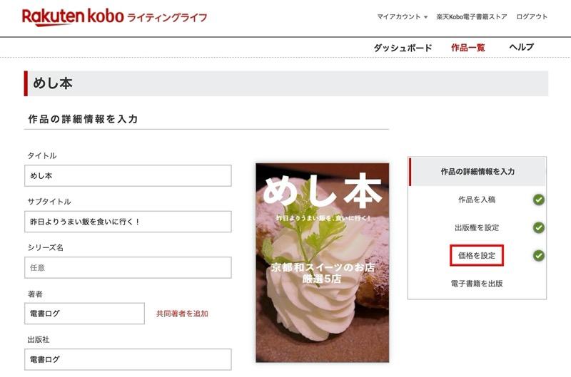 楽天kobo本の価格を0円にする_02