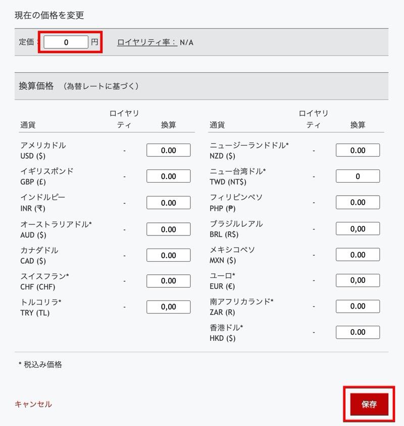 楽天kobo本の価格を0円にする_04