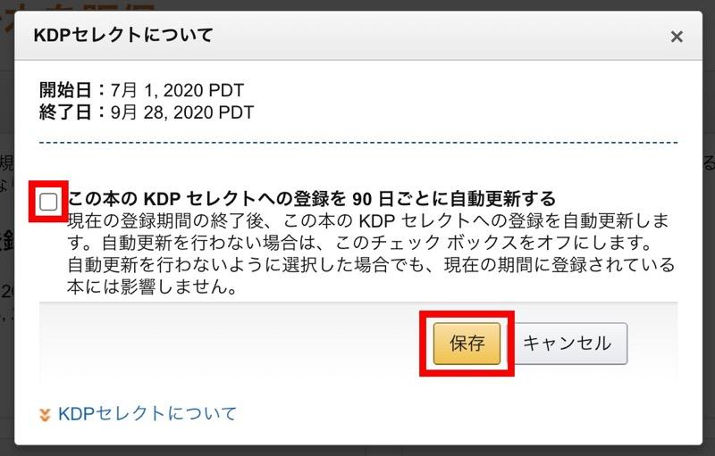 KDPセレクト登録を解除する_04