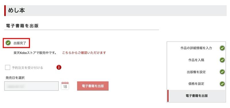 楽天kobo本の価格を0円にする_06