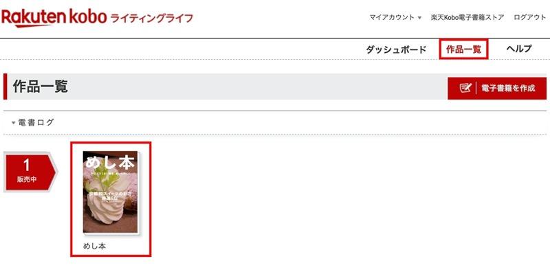 楽天kobo本の価格を0円にする_01