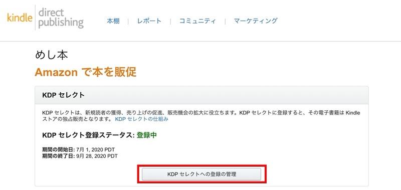 KDPセレクト登録を解除する_03