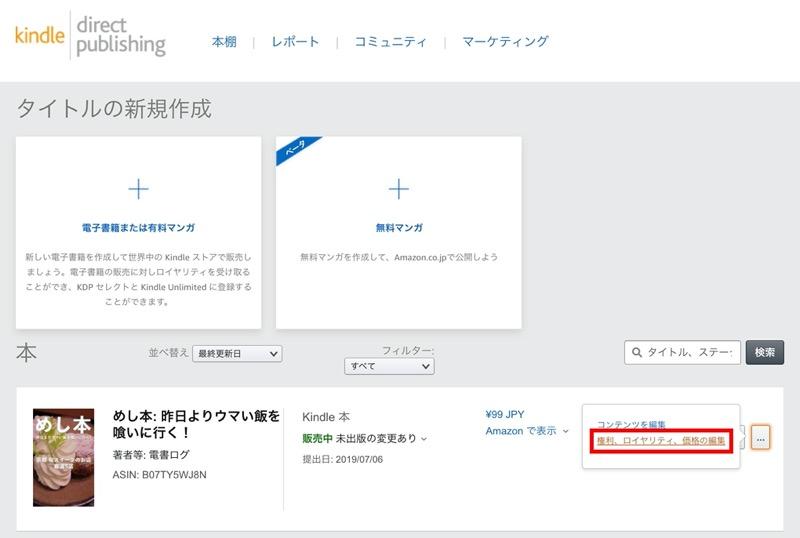 KDPセレクト登録を解除する_01