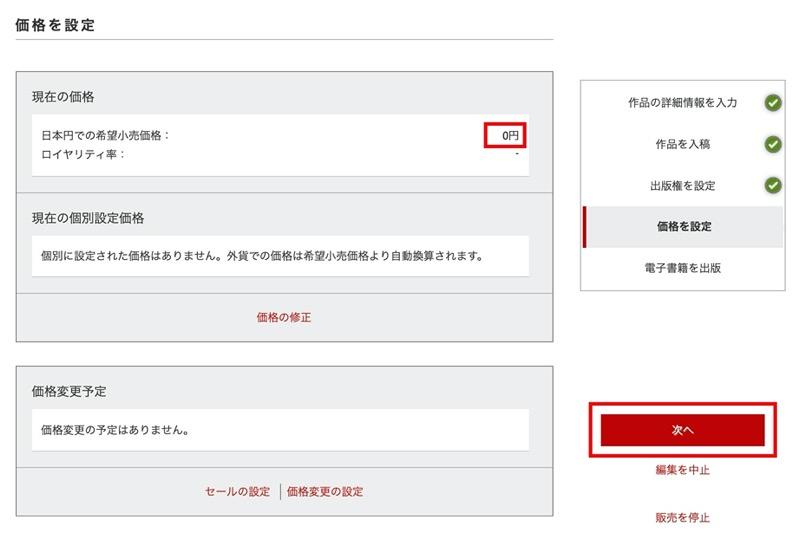 楽天kobo本の価格を0円にする_05