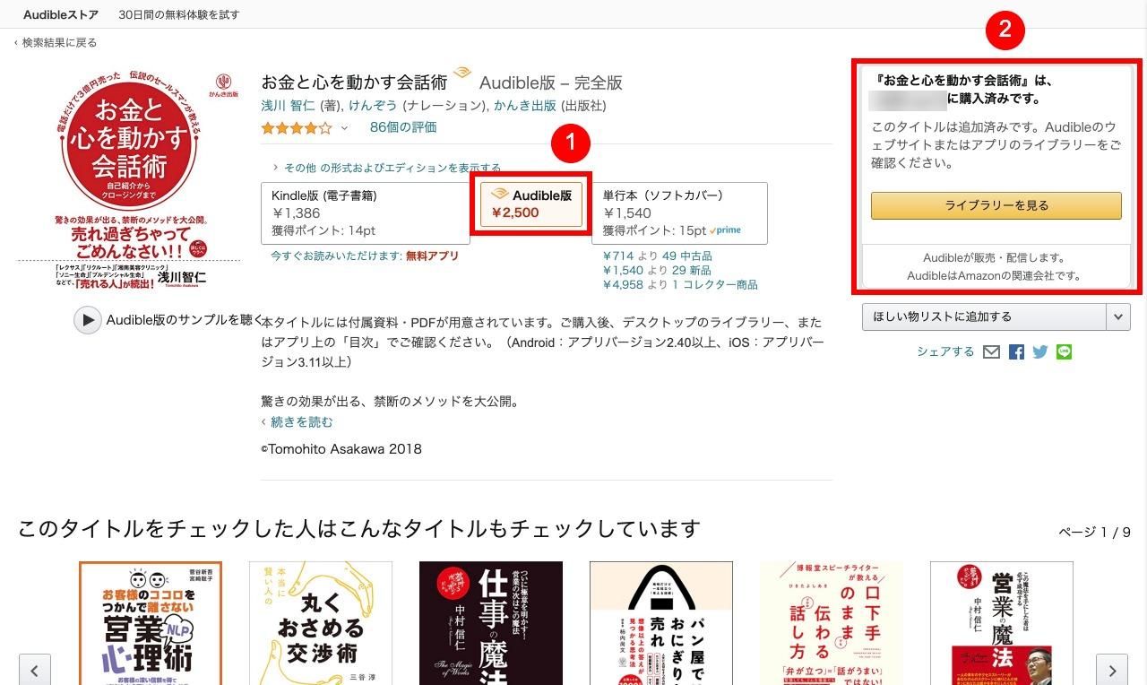 amazonオーディオブック購入方法_04