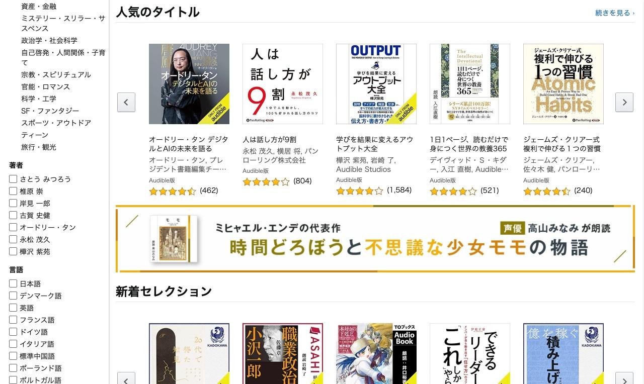 amazonオーディオブック購入方法_03